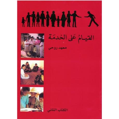 Ruhi - Livre 2 - Se lever pour servir en arabe