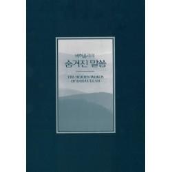 Les Paroles Cachées en coréen & anglais