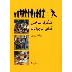 Ruhi - Livre 5 - Libérer les pouvoirs des préjeunes en persan