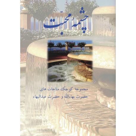 Chishmih-yi-Mahabbat , Prières & Méditation de Bahá'ulláh et 'Abdu'l-Bahá en persan