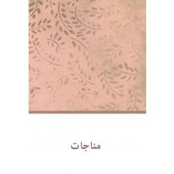Petit livre de prières en persan