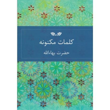 Paroles cachées en persan