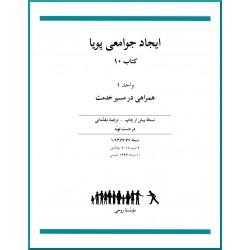 Ruhi - Livre 10 - Unité 1 - En persan - Construire des communautés vibrantes