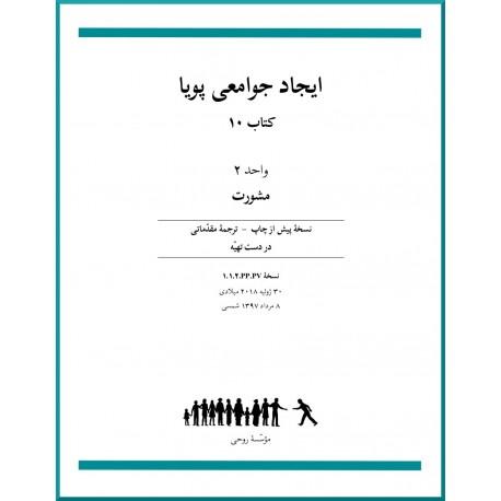 Ruhi - Livre 10 - Unité 2 - En persan - La consultation - Construire des communautés vibrantes
