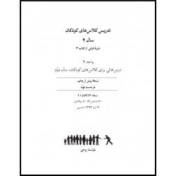 Ruhi - Livre 3 - Deuxième année - En persan -Enseigner des classes d'enfants