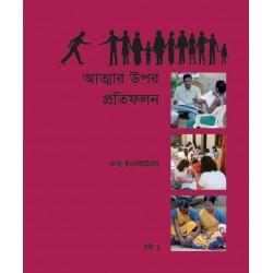 Ruhi - Livre 1 - Réflexions sur la vie de l'esprit en Bengali