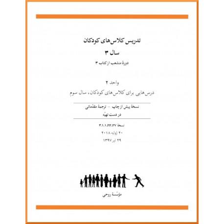 Ruhi - Livre 3 - Troisième année - En persan - Enseigner des classes d'enfants