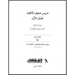 Ruhi - Livre 3 - Première Année - En arabe -Enseigner des classes d'enfants