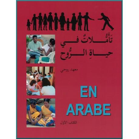*Nouvelle Version* Livre 1 - Réflexions sur la vie de l'esprit en arabe