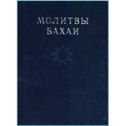 Prières en Russe