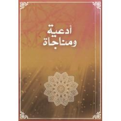 Prières en Arabe