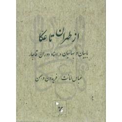Az Téhéran ta Akka : Babiyan va Bah'iyan dar asnad-i-dawran-i-Qajar