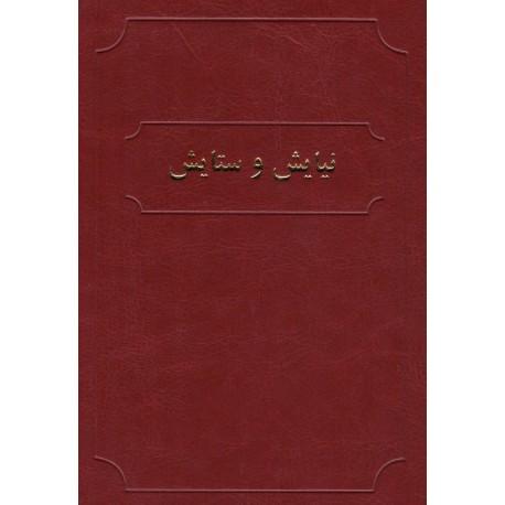 Niayesh va Setayesh , Livre de prières en persan
