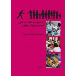 Ruhi - Livre 1 - Réflexions sur la vie de l'esprit en Tamul