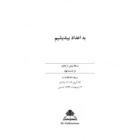 Ruhi - Pré-jeune - Pensons en nombres en Persan