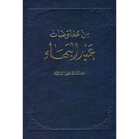 Les Leçons de Saint Jean d'Acre en arabe