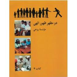 Ruhi - Livre 4 - Les Deux Manifestations en persan
