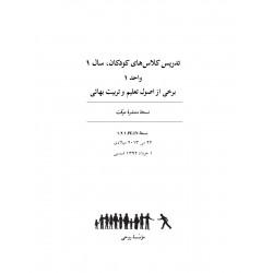 Ruhi - Livre 3 - Première Année - Enseigner des classes d'enfants en Persan