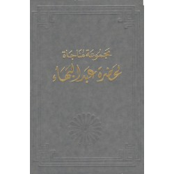 Prières de Bahá'u'lláh en arabe