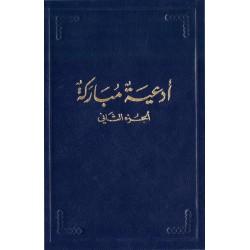 Ad'iya Mubaraka , Prières de Bahá'u'lláh en arabe  Vol.2