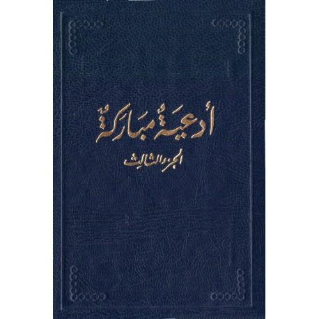 Ad'iya Mubaraka , Prières de Bahá'u'lláh en arabe Vol.3