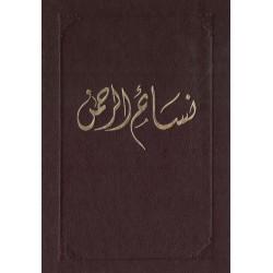 Nasa'im al-Rahmán, Prières et écrits du Báb, Bahá'u'lláh & 'Abdu'l-Bahá en arabe