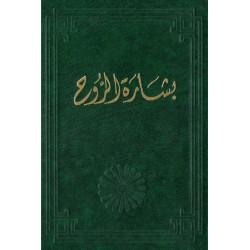 Bishárat'al-Rúh, Prières & écrits pour les morts en arabe