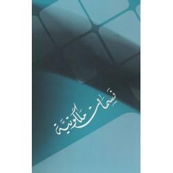 Nassamat Malakutieh ,Prières et extraits d'écrits du Báb, de Bahá'u'lláh & 'Abdu'l-Bahá