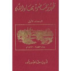 Zuhúr Bahá'u'lláh Al-Mujjallad al-Aawwal, La Révélation de Bahá'u'lláh T.1