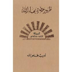 Zuhúr Bahá'u'lláh Al-Mujallad al-Thani, La Révélation de Bahá'u'lláh T.2 en arabe