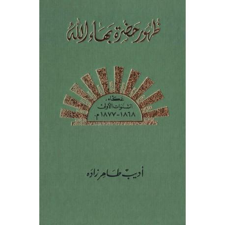 Zuhúr Bahá'u'lláh Al-Mujallad al-Thaleth, La Révélation de Bahá'u'lláh T.3 en arabe