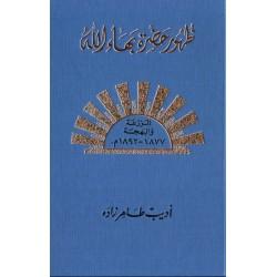 Zuhúr Bahá'u'lláh Al-Mujallad al-Rabi, La Révélation de Bahá'u'lláh T.4 en arabe