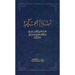 La'áli'ul-Hikma  , Tablette de Bahá'u'lláh Vol.1 en arabe