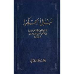 La'áli'ul-Hikma  , Tablette de Bahá'u'lláh Vol.2 en arabe