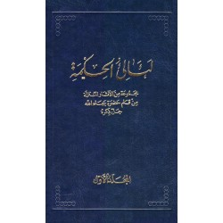 La'áli'ul-Hikma , Tablettes de Bahá'u'lláh Vol.3 en arabe