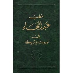 Khutab 'Abdu'l-Bahá fi Uruppa wa Amrika , Causeries de 'Abdu'l-Bahá en arabe