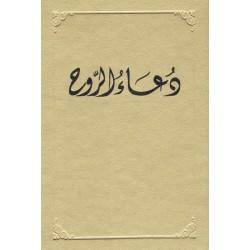 Du'á' al-Rúh, Sélection des Écrits de Bahá'u'lláh