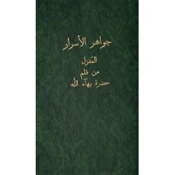 Jawahir al-Asrár, Joyaux des mystères divins en arabe