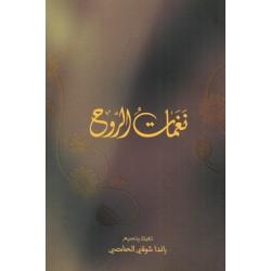 Naghamat Al-Rúh, Immortalité de l'âme
