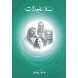 Nissaa Majidat, Glorified Women en arabe