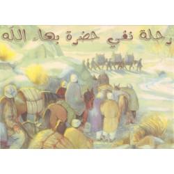 Rihlat Nafi Hadrat Bahá'u'lláh , Histoire de l'exil de Bahá'u'lláh en arabe