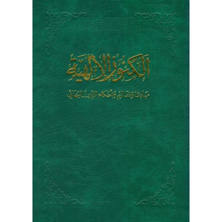 Al-Kunúz al-Iáhiyya ,Livre d'introduction à la foi Bahá'íe en arabe