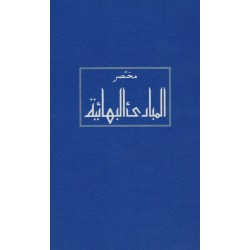 Mukhtasar al-Mabadi' al-Bahá'iyya, Principes bahá'ís en arabe