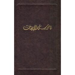 Qamus al-Iqan (Mubassat) , Glossaire du Livre de la certitude en arabe