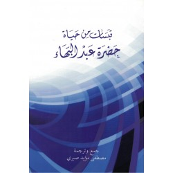 Qabasat Min Hayat Hadrat 'Abdu'l-Bahá, Aperçu de la vie de 'Abdu'l-Bahá en arabe