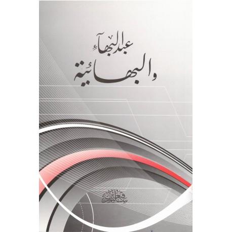 'Adul'-Bahá et la foi bahá'íe en arabe