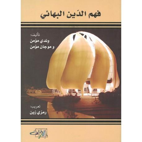 Comprendre la foi Bahá'íe en arabe