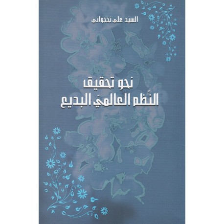 Nahwa Tahqeeq Aln Nazam Al-Alami , Vers l'ordre mondial en arabe