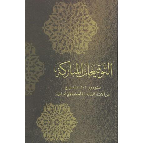 At Tawqi'aat Aal-Mubaraka h (Nawruz 101) , Message de Shoghi Effendi (Nouvel an 101/1944) en arabe