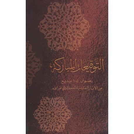 At Tawqi'aat Al-Mubarakah (Ridwan 105) , Message de Shoghi Effendi (Ridwan 105/1948) en arabe